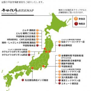 平田牧場のサイトマップ