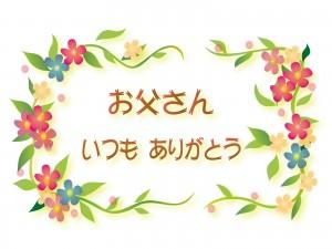 父の日にお父さんありがとう