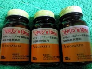 集中力が最高に高まるリタリン錠のビン